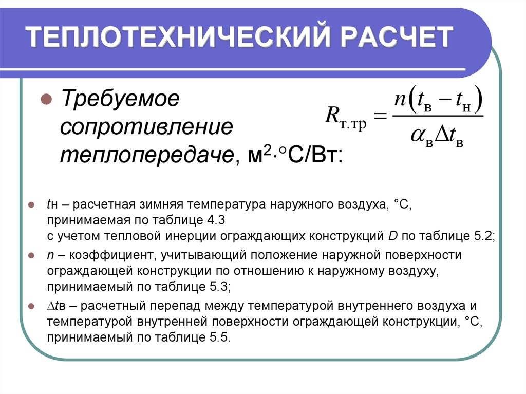 Теплотехнический расчет (пример, программа, калькулятор онлайн).