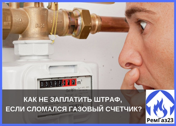 Какой штраф за остановку счетчика газа - наши права