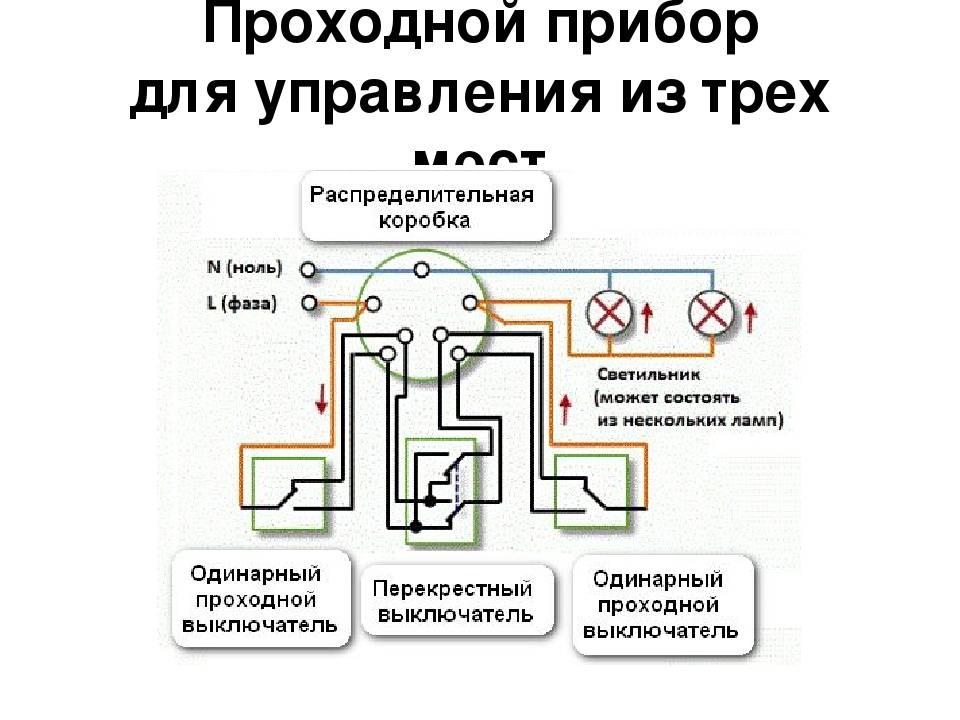 Схема подключения двухклавишного проходного выключателя - инструкция подключения   стройсоветы