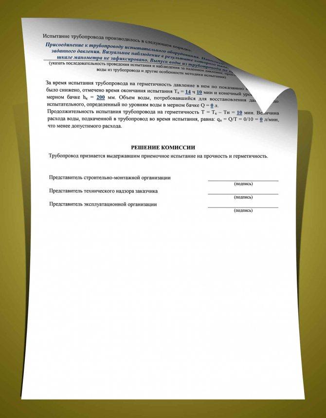 12.1.10. порядок проведения контрольной опрессовки газопровода после снятия заглушки за кз-400: