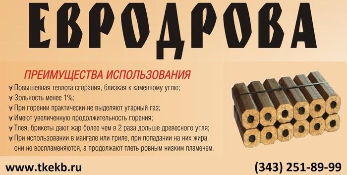 Брикеты и пеллеты для твердотопливных котлов - remontzhilya.ru