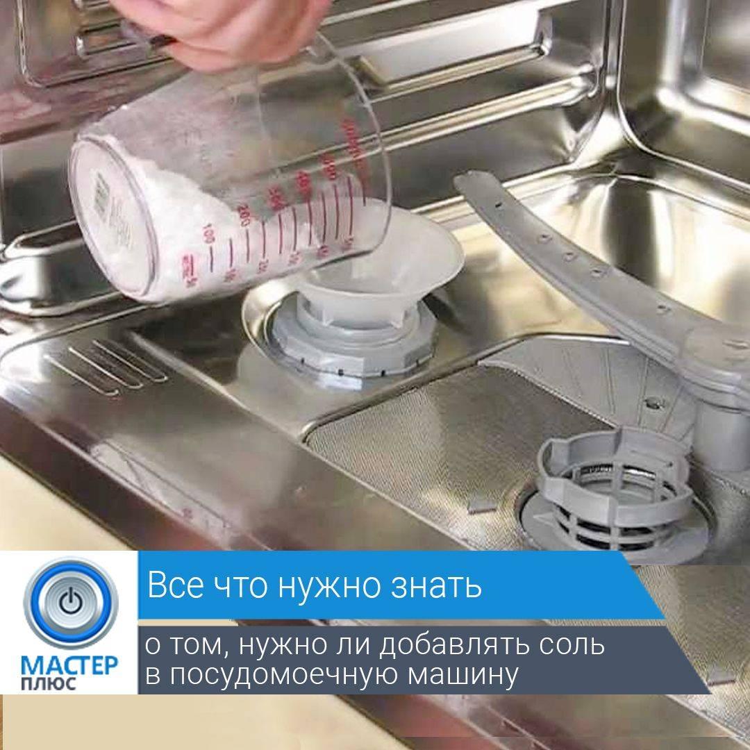 Нужен совет хозяек посудомоечных машин!