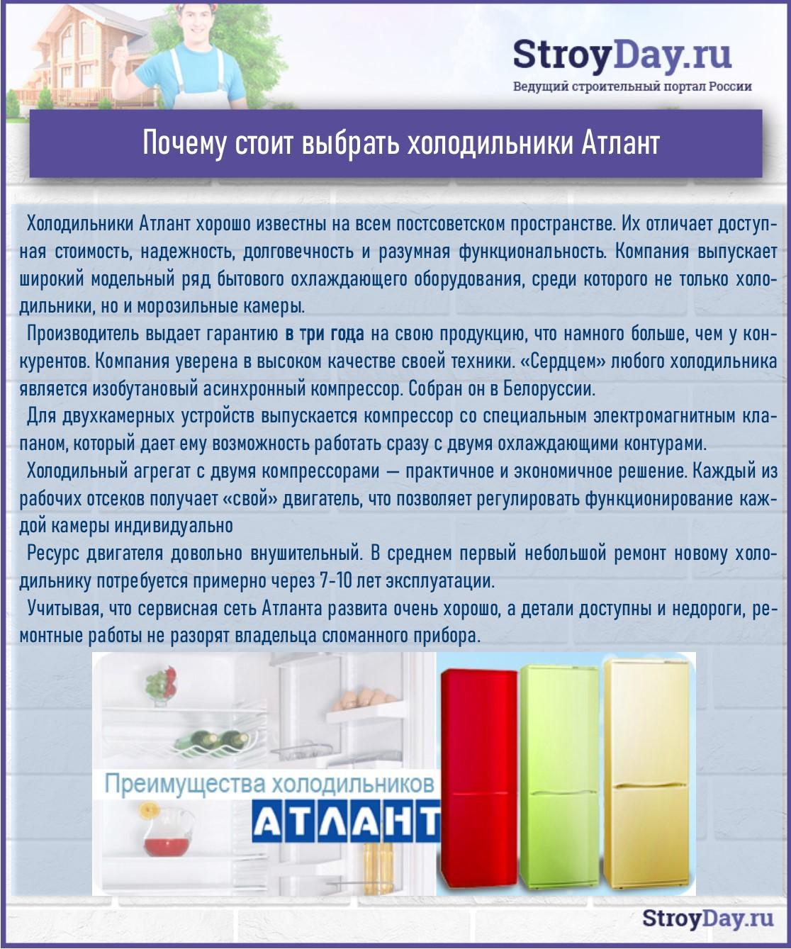 Холодильники атлант: лучшие модели, технические решения и модельный ряд