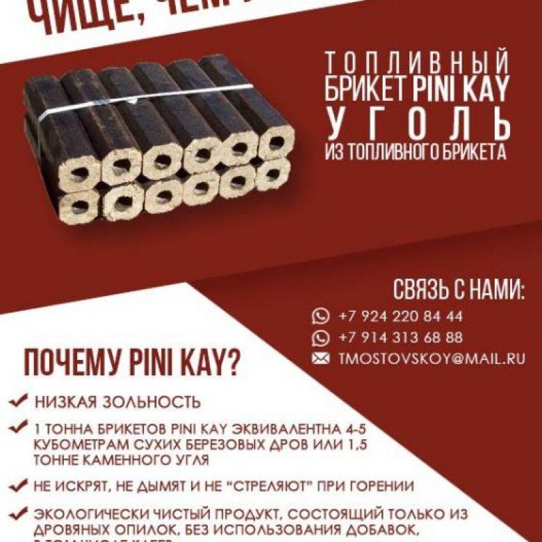 Топливные брикеты pini kay - 7 предложений  в санкт-петербурге, сравнить цены и купить
