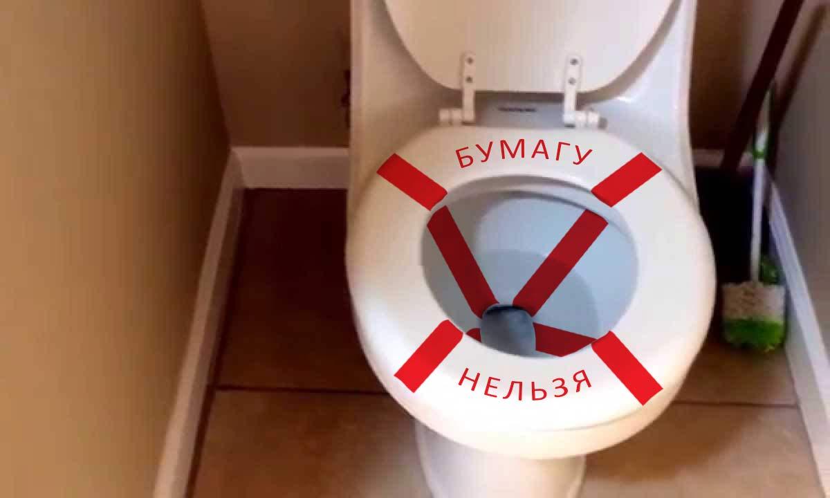 Можно ли бросать туалетную бумагу в унитаз?