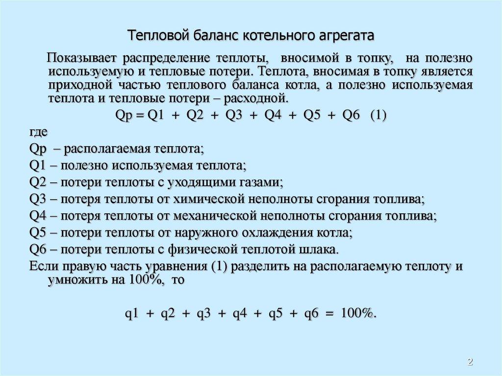 Расчет теплого пола водяного самостоятельно - формулы, инструкция!