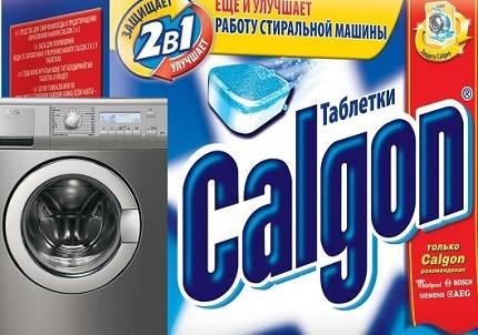 Инструкция по применению антинакипина для стиральных машин