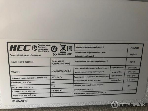 Hec 09htc03/r2 отзывы