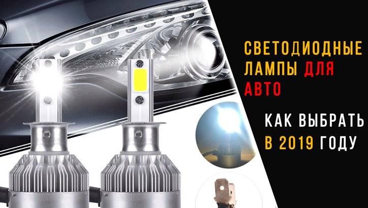 Светодиодные лампы: как выбрать светодиодную лампочку для дома