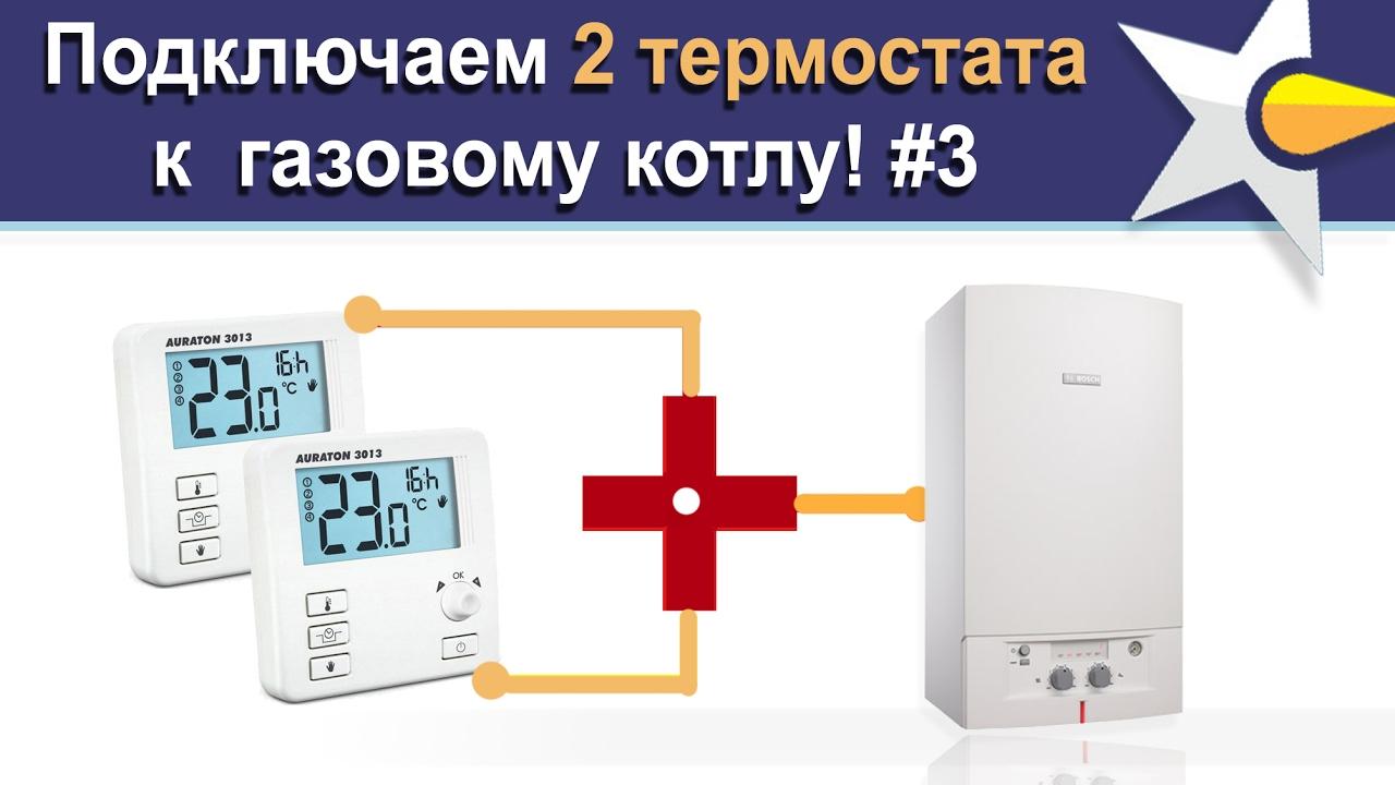 Подключение термостата к газовому котлу