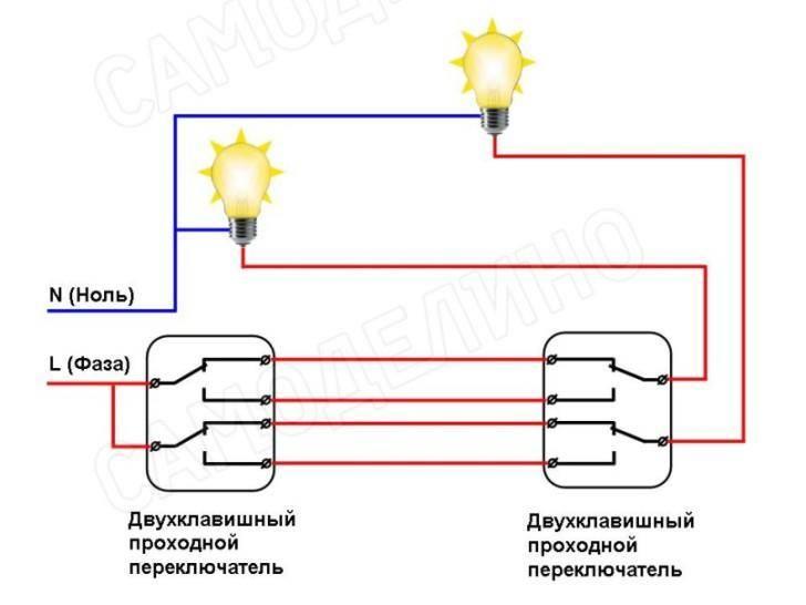 Двойной выключатель – схема подключения и пошаговая инструкция по установке (80 фото)