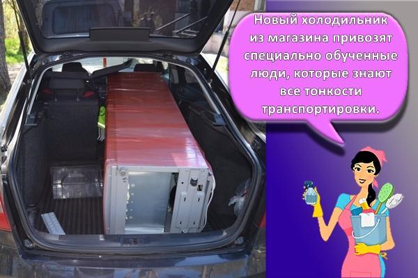 Можно ли перевозить холодильник лежа и как это делать правильно