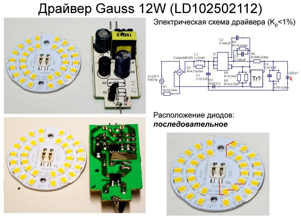Как выбрать драйвер для светодиодов?