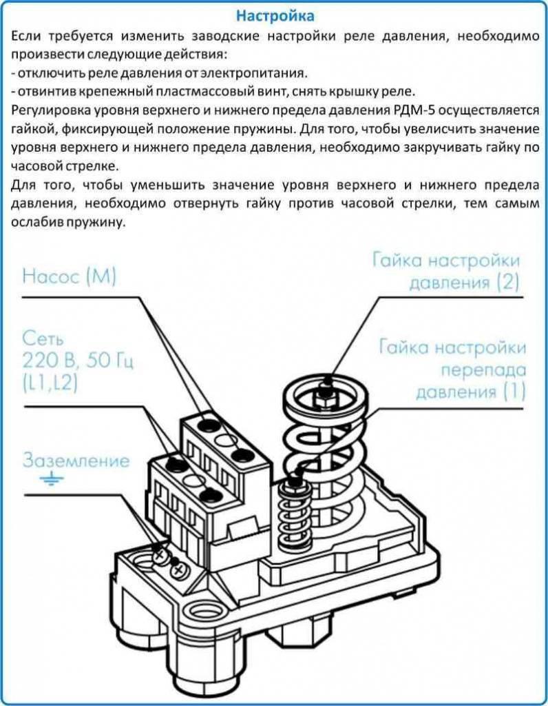 Реле давления воды: что это, как работает + как производится его регулировка