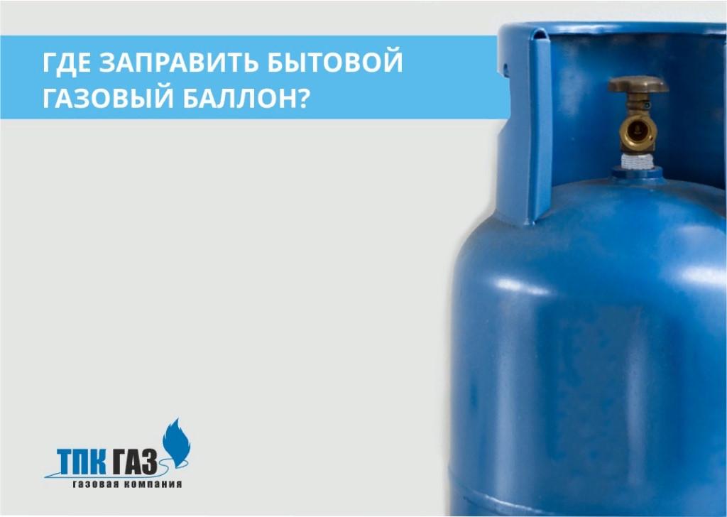 Эксплуатация газовых баллонов нормативные документы