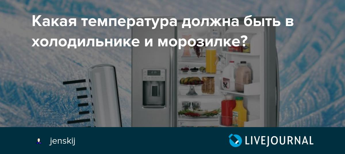 Как выставляются оптимальные температуры в холодильниках