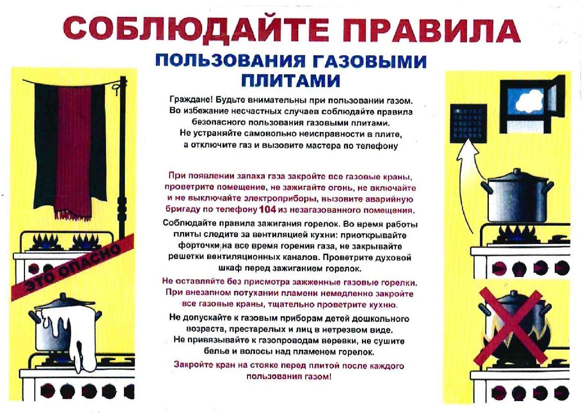 Правила безопасности при использовании газового котла: требования к установке, подключению, эксплуатации