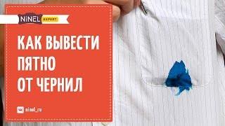 Выведение новых и застарелых пятен от гелевой ручки в домашних условиях