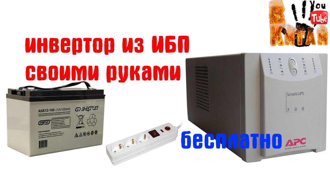 Выбираем недорогой ибп длякомпьютера / железо / xcom-hobby