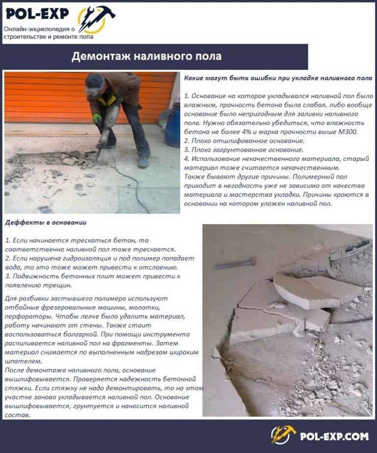 Демонтаж стяжки: методы, особенности и как самому сделать демонтаж старой цементной стяжки пола