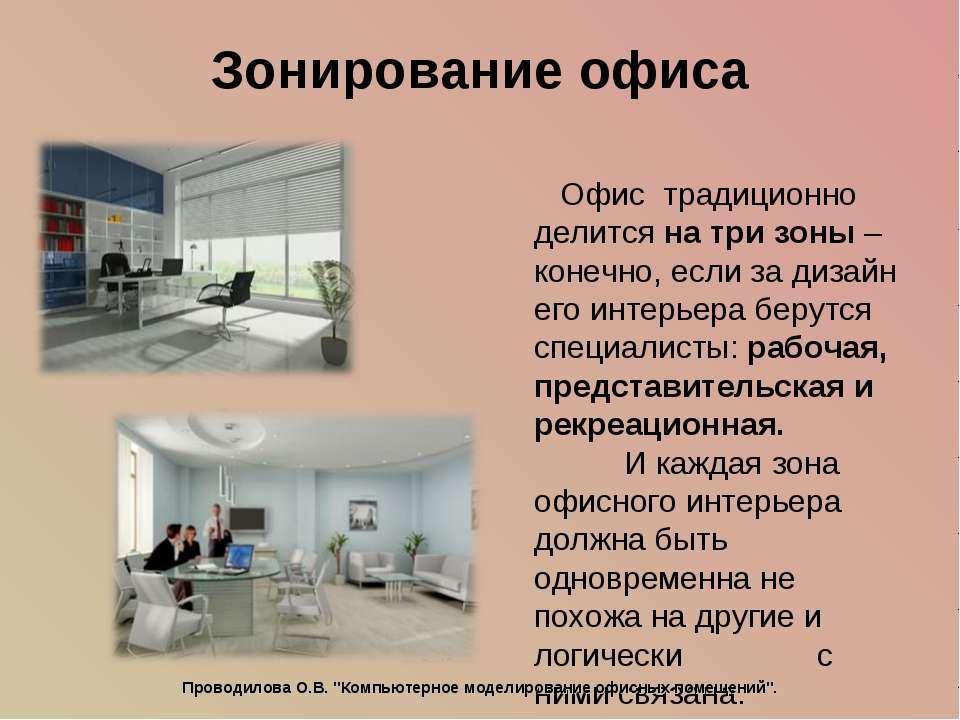 Зонирование офисных помещений