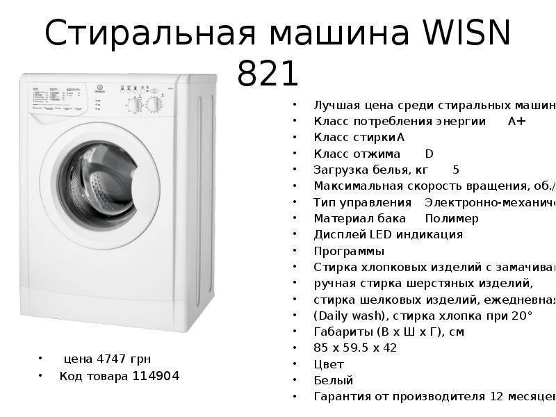 Класс стирки в стиральных машинах какой лучше: а, б, с