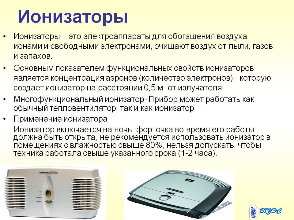 Ионизатор воздуха: польза и вред для здоровья, 8 противопоказаний