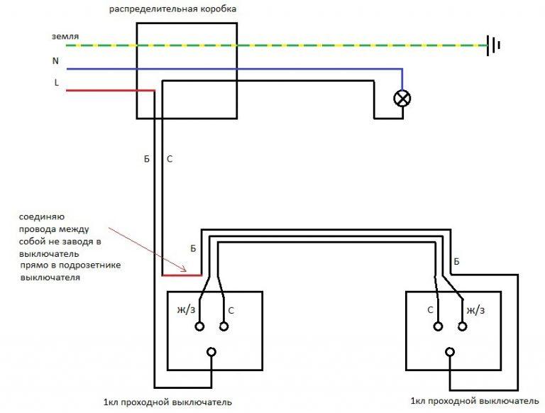 Подключение проходного выключателя света по схеме