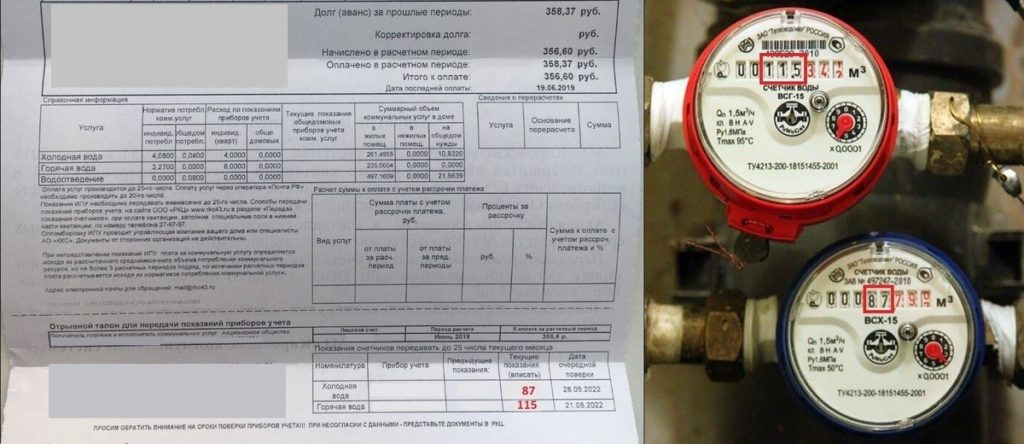 Какие цифры на счетчике воды считать (горячей и холодной): пример определения расхода в квартире, расчет стоимости для счета-квитанции
