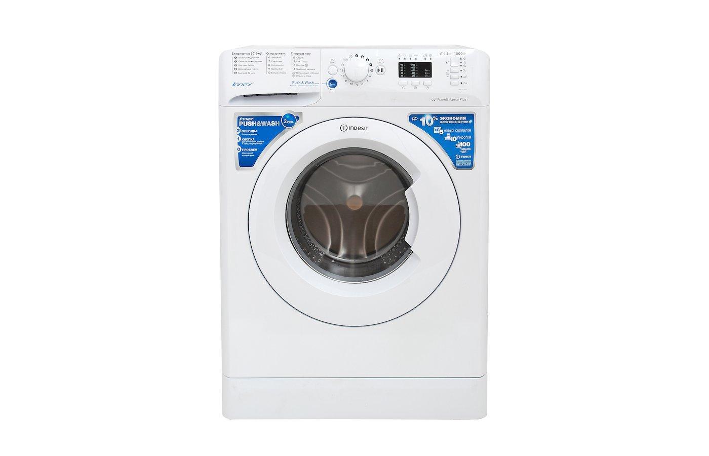 Выбираем лучшую стиральную машину indesit