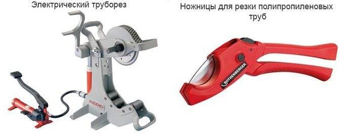 Выбор и использование ножниц для резки полипропиленовой трубы