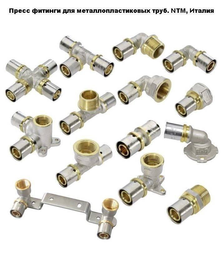 Фитинги для металлопластиковых труб, их виды, устройства и разновидности