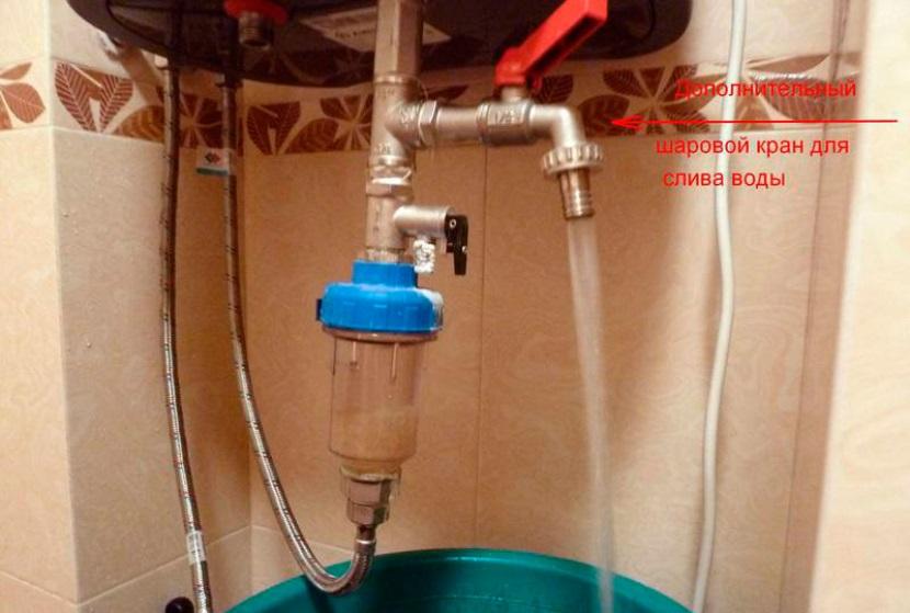 Слив воды из водонагревателя