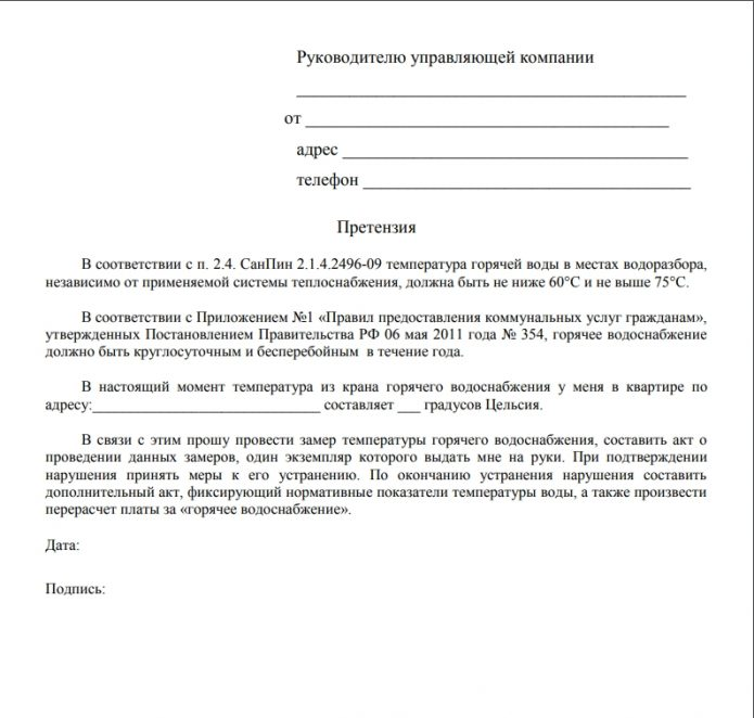 Жалобы на жкх москвы: телефон горячей линии и сайт куда писать