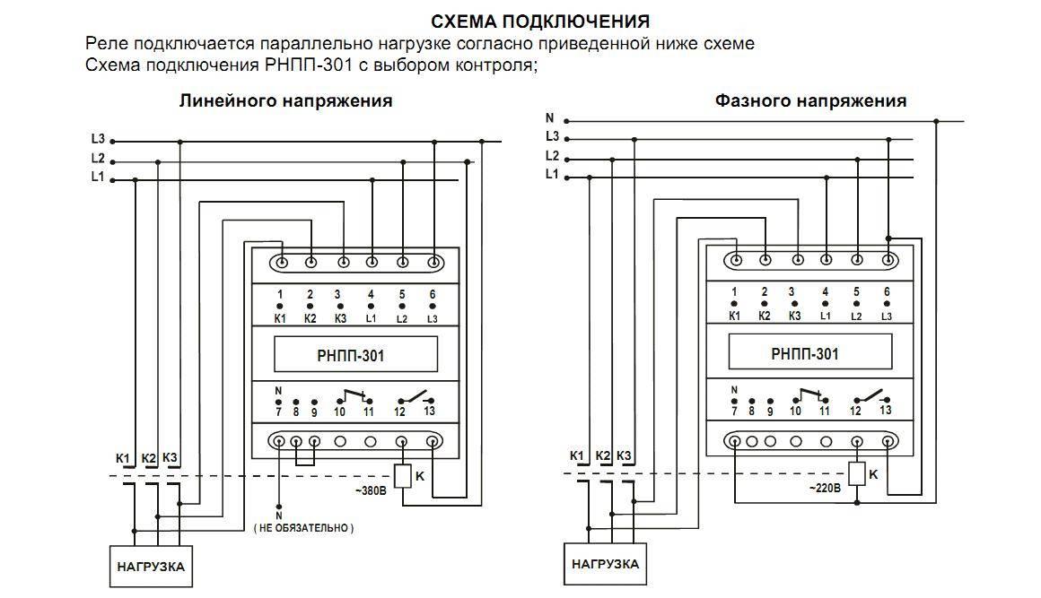 Схема подключения 3-фазного реле контроля напряжения для дома