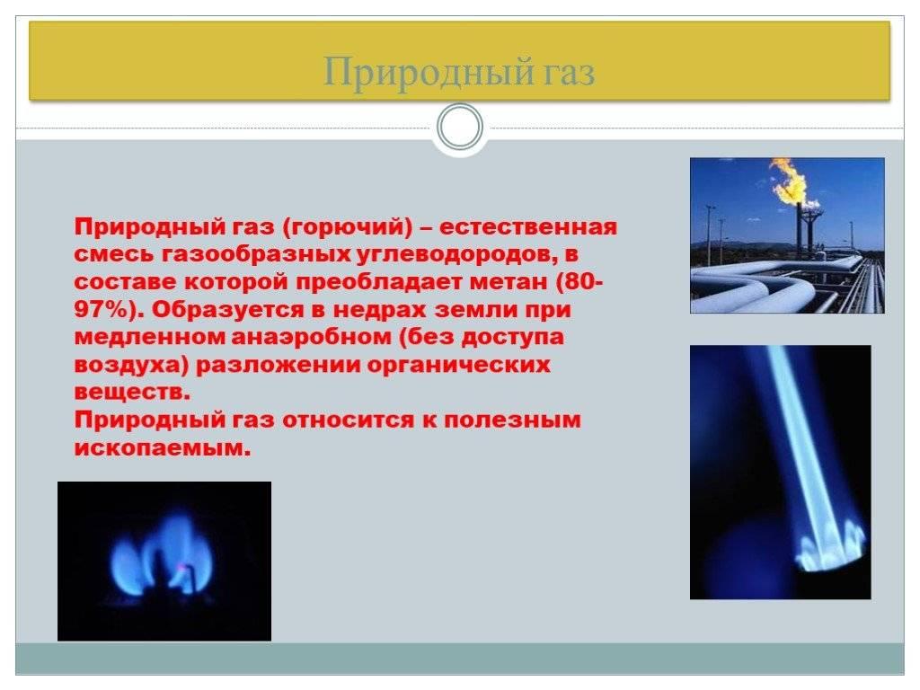 Газовое топливо. виды газообразных топлив