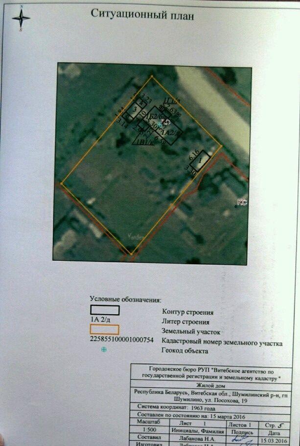 Что такое ситуационный план земельного участка для газификации — consultmill — юридические консультации