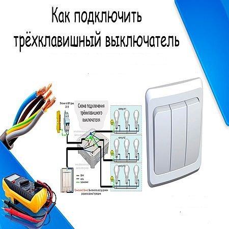 Как подключать проходные выключатели - одноклавишный, двухклавишный и трехклавишный