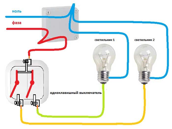 Схемы подключения двухклавишного выключателя - tokzamer.ru