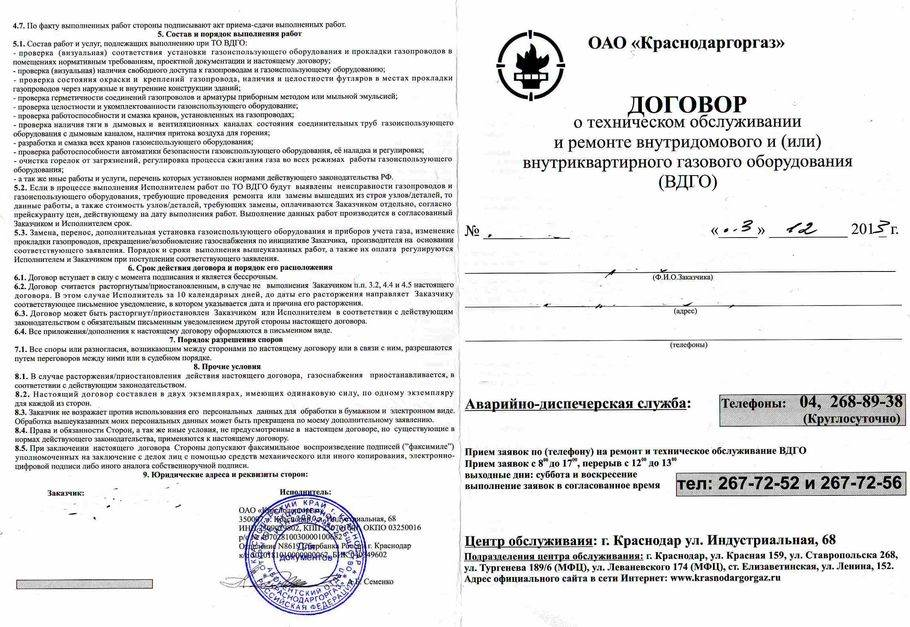 Договор на техническое обслуживание газового оборудования: для чего необходим, образец документа