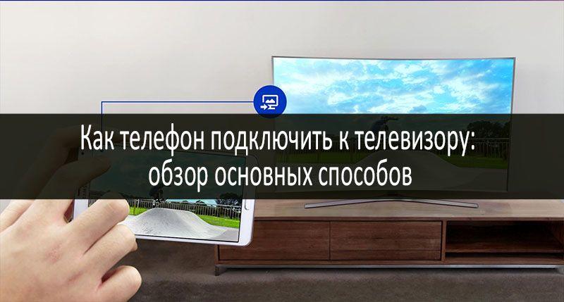 Как подключить телефон к телевизору dexp?