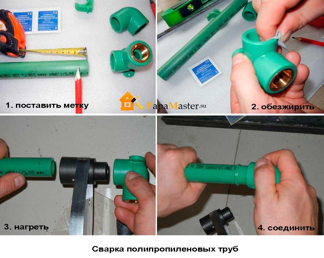 Как соединить пластиковые трубы без пайки: фитинги и холодная сварка