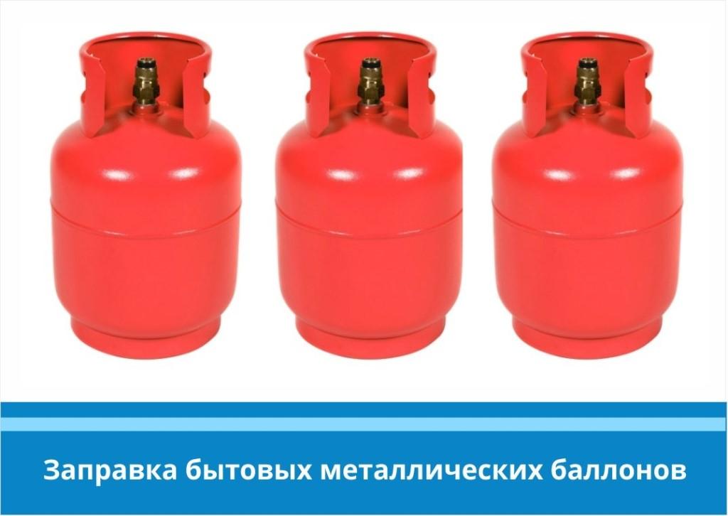 Общие требования при эксплуатации баллонов с техническими газами — газком - заправка и обмен газовых баллонов