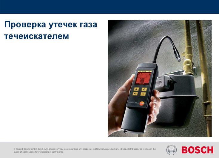 Как проверить утечку газа?