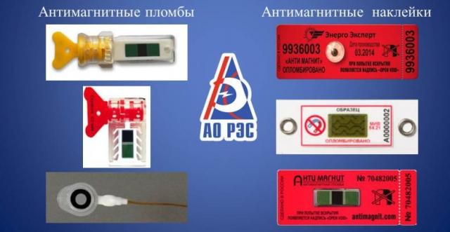 Антимагнитные пломбы на счетчики воды: можно ли незаметно снять, обмануть или обойти наклейку, принцип работы магнитной ленты, как она действует