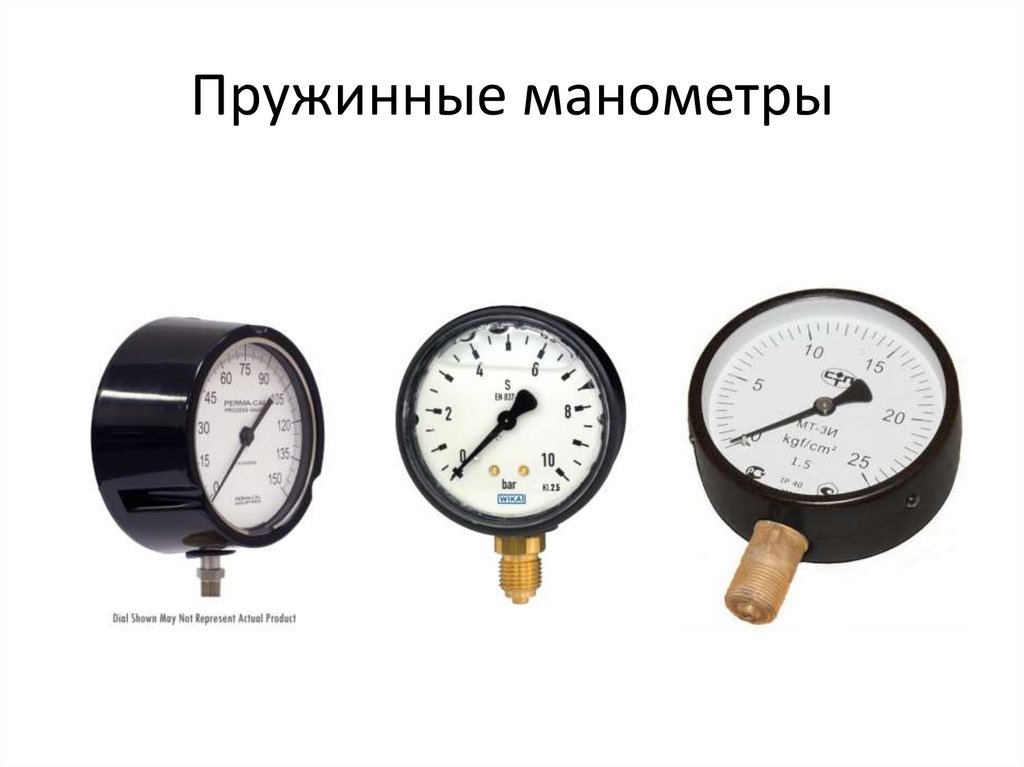 Измерение давление газа и манометры
