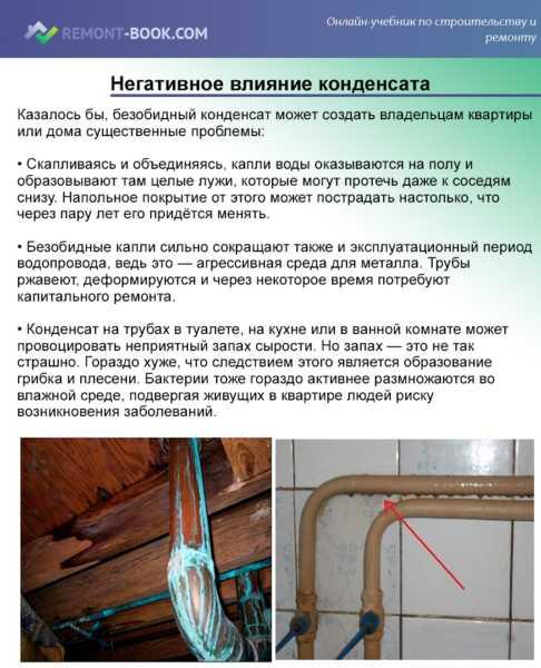 Как избавиться от конденсата в вентиляционных трубах? - вентиляция, кондиционирование и отопление