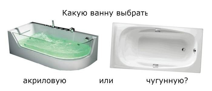 Какая ванна лучше — акриловая, стальная или чугунная?