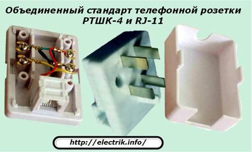 Как подключить телефонную розетку к телефонному кабелю