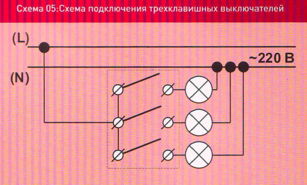 Схема подключения трехклавишного выключателя - tokzamer.ru